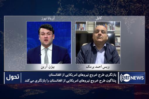 Tahawol: Wais Ahmad Barmak discusses US forces withdrawal